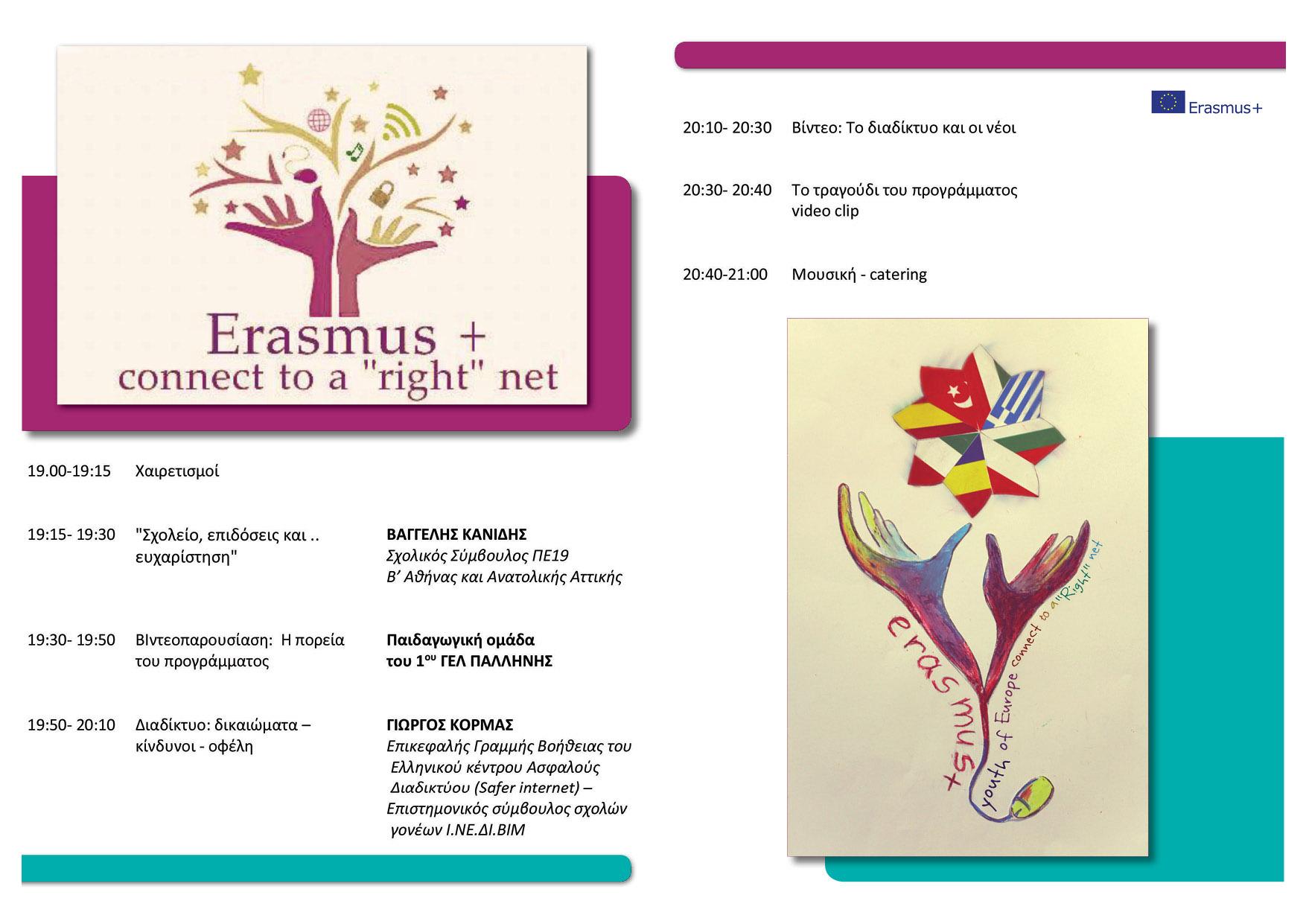 Programma Ekdilosis2